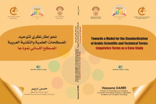The book of Dr. Hassan DARIR: Towards Model for Standardization