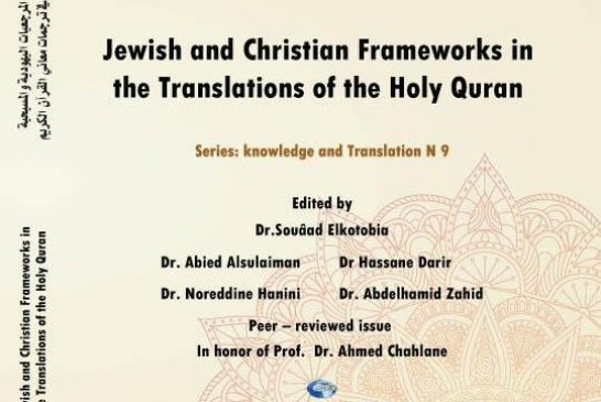 """Jewish and Christian Frameworks in the Translations of the Meanings of the Holy Quran"" a new publication by Knowledge Integration and Translation Laboratory"